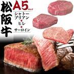 松阪牛ステーキ肉3点セット 480g 冷凍 国産黒毛和牛 国産A5ランク(シャトーブリアン150g+ヒレ150g+サーロイン180g)  ヘレ フィレ