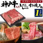 神戸牛入りリブローススライス(特上ロース) 合計1kg(約5〜7人用) しゃぶしゃぶ、すき焼き用スライス 牛肉 高級 国産牛肉 グルメ ギフト