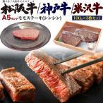 神戸牛 松阪牛 米沢牛 A5ランク高級和牛 モモステーキ シンシン(シンタマ)  100g3枚セット(合計300g) 冷凍便 牛肉