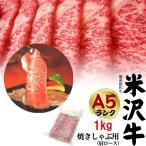 米沢牛 国産A5ランク 焼きしゃぶ用 肩ロース 冷凍 1kg ゴルフコンペ景品 牛肉