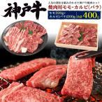 神戸牛 焼肉用モモ・カルビ 合計400g(約2〜3人用)    人気の部位 冷凍 牛肉 焼き肉