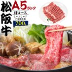 A5ランク 松阪牛 焼肉用ロース 500g(約3〜4人用)  牛肉 高級 国産牛肉 グルメ ギフト おいしさそのままクール冷凍便 焼き肉