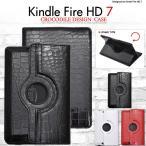 Kindle Fire HD 7 (2013)(キンドルファイアHD 7 )用クロコダイルレザーデザインケース