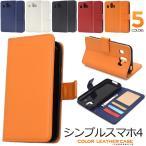 シンプルスマホ4 704SH/707sh カラーレザー手帳型ケース    SB ソフトバンク シンプルスマートフォン