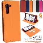 シンプルスマホ5 A001SH softbank 対応 カラーレザー手帳型ケース