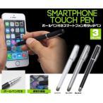 ボールペン付きスマートフォン&タブレットPC用タッチペン