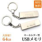 USBメモリ 64GB USB3.0  キーホルダー型 刻印料無料 金属製フラッシュドライブ