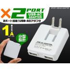 USB→家庭用コンセント充電アダプター USB2ポート 1000mA 国内+海外対応