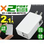 小型大出力 USB→家庭用コンセント充電アダプター USB2ポート 2100mA 国内+海外対応