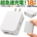 USB→家庭用コンセント USB PD(USB Power Delivery)対応 急速充電アダプター TYPE-C+USB 2ポート 18W 国内+海外対応