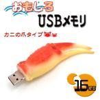おもしろUSBメモリ16GB! 食べ物シリーズ カニの爪 16GB USBメモリ