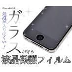 iPhone4 4S 対応 液晶保護ガラスフィルム