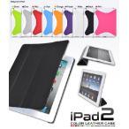 ショッピングipad2 iPad2用カラーレザーケース