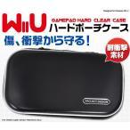 ショッピングWii Wii Uゲームパッド用ハードポーチ