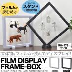 フィルムディスプレイ フレームボックス 178×178mm Mサイズ