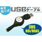 Nintendo DSi/DSiLL/3DS/3DSLL/New 3DS/New 3DSLL充電用 USB巻取式充電ケーブル データ転送不可