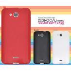 Y!mobile DIGNO C/DIGNO U 404KC用カラーソフトケース