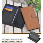 softbank DIGNO F/Y!mobile DIGNO E(503KC) 用 手帳型 ウッドデザインスタンドケースポーチ