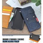 softbank DIGNO F/Y!mobile DIGNO E(503KC) 用 手帳型 デニムデザインスタンドケースポーチ