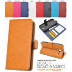 softbank DIGNO F/Y!mobile DIGNO E(503KC) 用 手帳型 カラーレザーケースポーチ