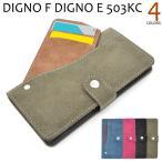 softbank DIGNO F/Y!mobile DIGNO E(503KC) 用スライドカードポケットソフトレザーケース