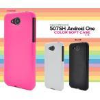 ワイモバイル 507SH Android One 用 カラーソフトケース