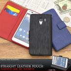 ソフトバンクDIGNO G 601KC /ワイモバイル Android One S2 用 手帳型 ストレートレザーデザインスタンドケースポーチ