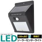 ソーラーセンサーLEDライト  ソーラー充電で防水設計