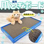猫用おもちゃ 両面使える!猫用爪とぎボード