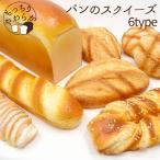 演出小物 パンのスクイーズ 店舗ディスプレイ インテリア フランスパン デニッシュ メロンパン 食パン