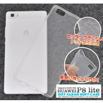 Huawei P8 Lite / Y!mobile LUMIERE 503HW用ドットクリアソフトケース