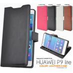 Huawei P9 Lite用 カラーレザーケースポーチ