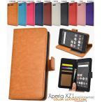 ショッピングエクスペリア Xperia XZ1(SO-01K SOV36 701SO) ケース 手帳型 カラフル10色展開 PUレザー エクスペリア スマホケース