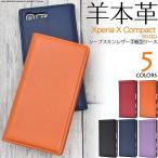 docomo Xperia X Compact (SO-02J) ケース 手帳型 シープスキンレザー(羊本革) エクスペリア スマホケース