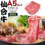 仙台牛リブロース800gしゃぶしゃぶ、すき焼き用スライス 牛肉 高級 国産牛肉 お取り寄せ グルメ ギフト おいしさそのままクール冷凍便