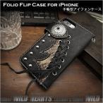 iPhone 6 Plus/6s Plus/7 Plus/8 Plus レザー手帳型ケース レザーアイフォン  ケース ブラック/黒 本革 (ID ip2867r33)