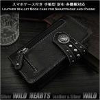 レザー スマホ/iPhone Plusケース付き 財布一体型ケース 手帳型 シルバーコンチョ (ID ip3328r64)