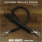 62cm レザー ウォレットチェーン ウォレットロープ 革 編み込み ブラック (ID kcc04t29)
