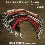 35cm レザー ウォレットチェーン ウォレットロープ 革 編み込み 四つ編み 12色 (ID wc3927-35)