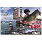 大仲正樹・ハードベイトの真髄(BRUSH/DVD)