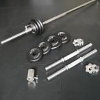 バーベルダンベルセット 30kg アイアン / バーベルスクワット ダンベル 筋トレ トレーニング器具 ベンチプレス