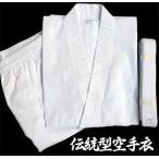伝統型空手衣 白帯付 0号 返品・交換不可 / 送料無料 初心者 道着 帯 子供 空手 柔道 テコンドー