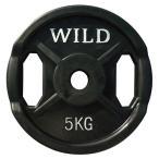 3月中旬入荷予定・予約販売中/プレート 5kg(黒ラバー)/ WILD FIT (ワイルドフィット)