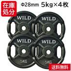 黒ラバー プレート 5kg (4枚) 《返品・交換不可》 / WILD FIT (ワイルドフィット)