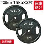 黒ラバー プレート 15kg (2枚) 《返品・交換不可》 / WILD FIT (ワイルドフィット)