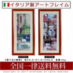 アートフレーム 町並み 風景画 イタリア製 お洒落な額絵 天然木の額縁 91535/91536  ロイヤルアーデン