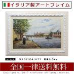 アートフレーム 町並み 風景画 イタリア製 お洒落な額絵 天然木の額縁 91543  ロイヤルアーデン