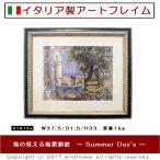 アートフレーム 町並み 風景画 イタリア製 お洒落な額絵 天然木の額縁 91612a  ロイヤルアーデン