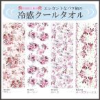 熱中症対策 クールタオル 全4種類 ローズ柄 プレゼント 母の日ギフト 薔薇雑貨ワイルドフラワー