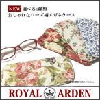 メガネケース ソフトケース 全4種類 ローズ雑貨 ブランド ロイヤルアーデン 母の日ギフト 薔薇雑貨ワイルドフラワー